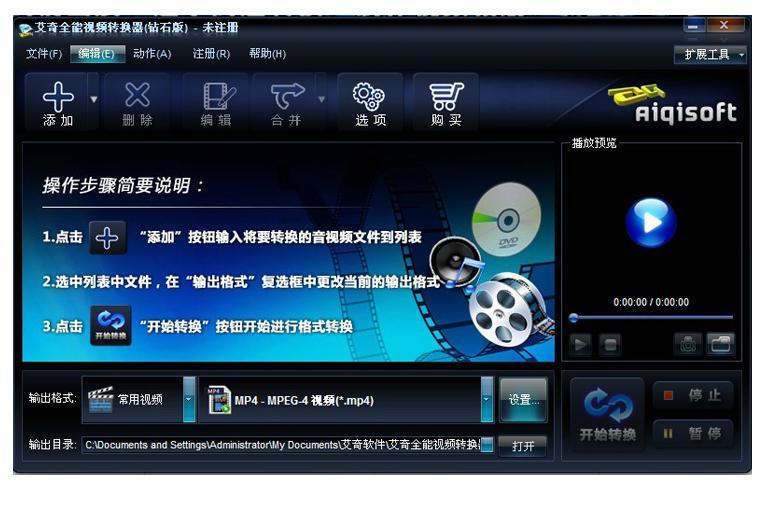 艾奇全能视频格式转换器钻石版国内专业视频转换软件
