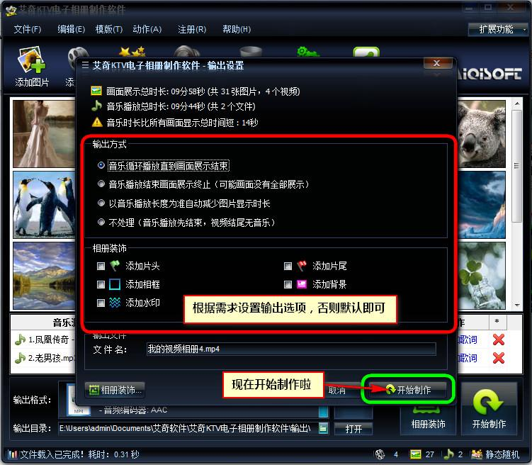 即使是对于第一次使用我们产品的新手用户,也只需简单的三步操作,就可以制作出属于自己的、独一无二的KTV视频电子相册!   第一步:添加图片和视频到软件中;   运行软件后,单击【添加图片】或【添加视频】按钮,选择制作电子相册所需要的图片或者视频文件导入到软件列表中,如下图所示。    图片或视频文件导入后以缩略图形式在列表中显示(其中,缩略图底部标注有时间信息的为视频文件)。鼠标左键点击并拖拽列表内的缩略图可以对图片(视频)进行排序,如下图所示。  第二步:添加音乐文件到软件中;   点击软件顶部